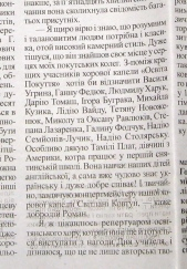 "The Sniatyn newspaper, Голос Покуття (""Holos Pokuttia""), did a nice write-up on my choir director after we sang at the Methodological Teachers' Day celebration. Our director, Roman Vasyliovich, gave me a nice shout-out (bottom 3rd of the paragraph). He says: ""Especially I thank Tammela Platt, a young woman from America, who works at Sniatyn's School No. 1. She teaches our children English, and already knows Ukrainian well and sings very well!"""